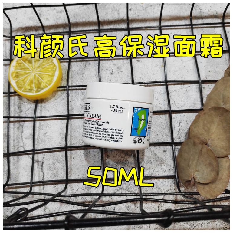 韩国免税正品 美国科颜氏高保湿面霜50ml契尔氏724 蛋白滋润补水