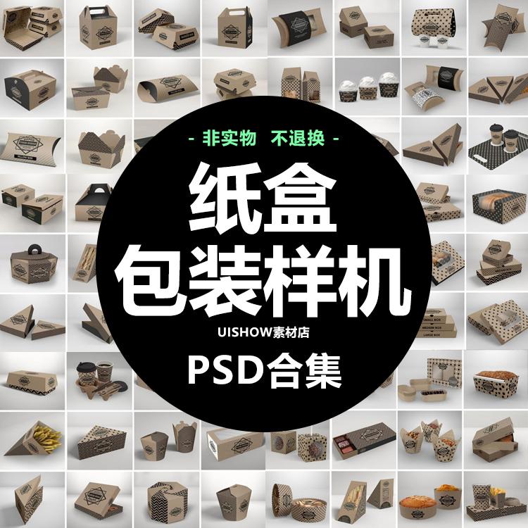 纸质食品食物外卖蛋糕炸鸡包装样机模型合集PSD源文件设计图素材