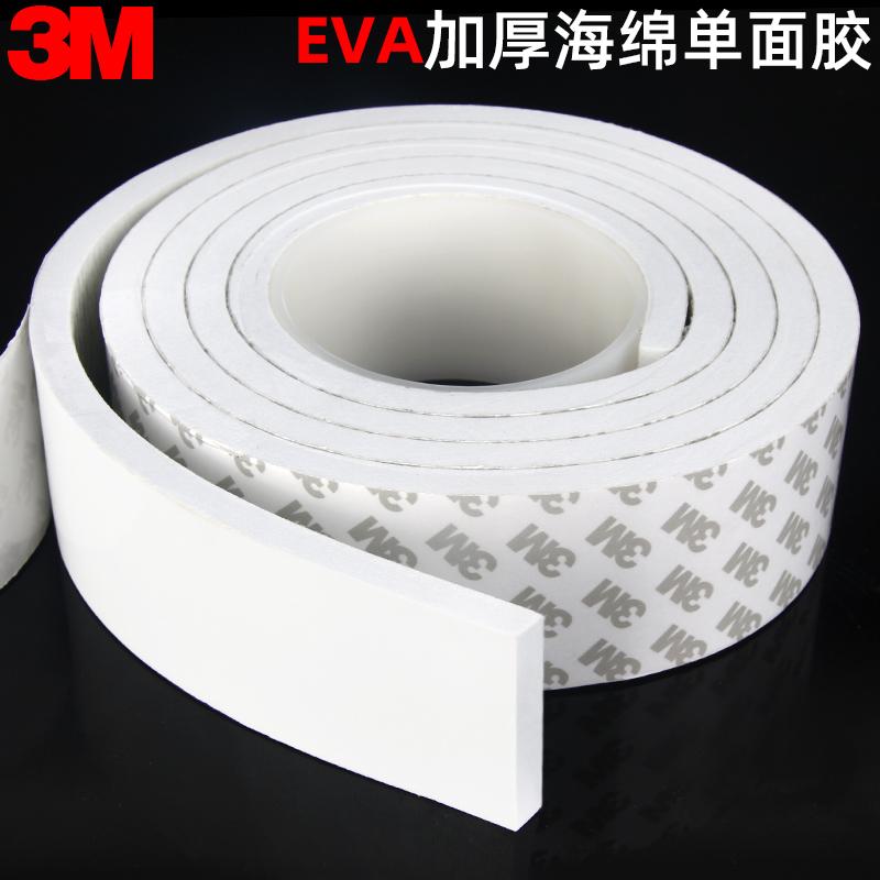 白色EVA泡沫单面胶带3M强力海绵胶带3MEVA泡沫胶带防滑泡沫胶厚