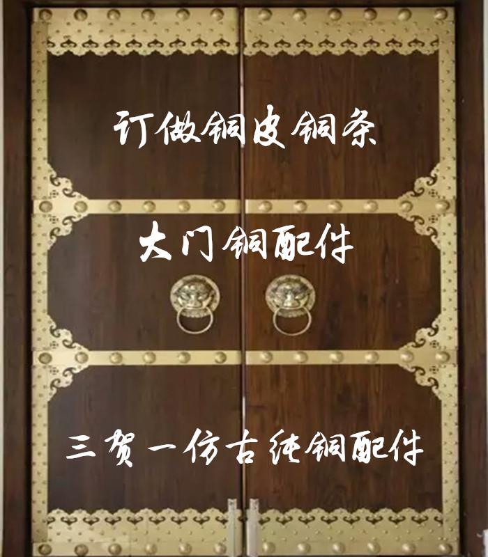 Китайский стиль древний строить античный дверь медь декоративный использование индивидуальный медь кожа медь статья желаемый глава цветок лев обрабатывать подожди