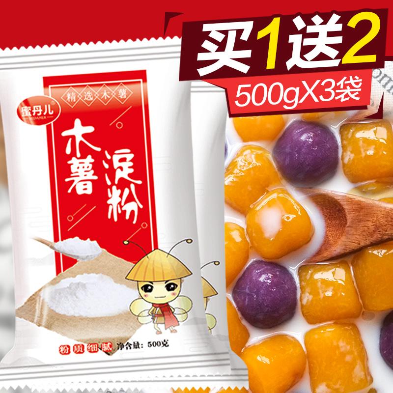 500g/袋*3袋 食用木薯粉 农家芋圆粉 木薯淀粉 生粉甜品原料