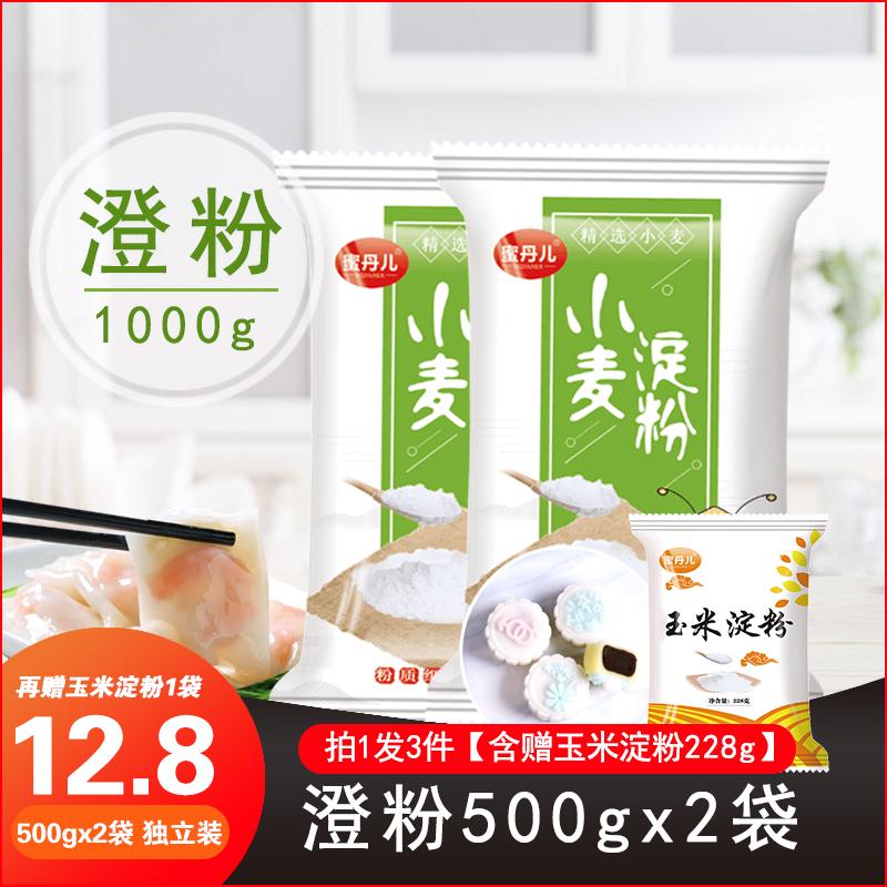 1kg家用小麦肠粉冰皮水晶专用粉
