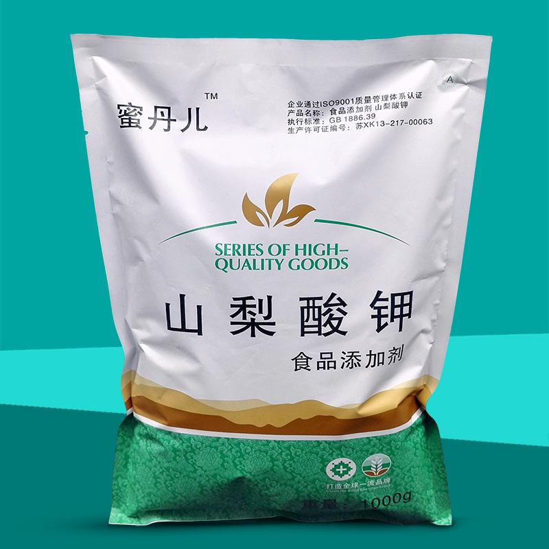 山梨酸钾 食品级 保鲜剂 食用 防霉食品添加剂复配防腐剂