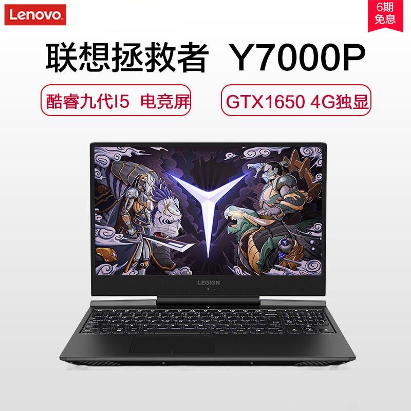 Lenovo/联想 拯救者Y7000P i7笔记本电脑九代吃鸡学生2019游戏本