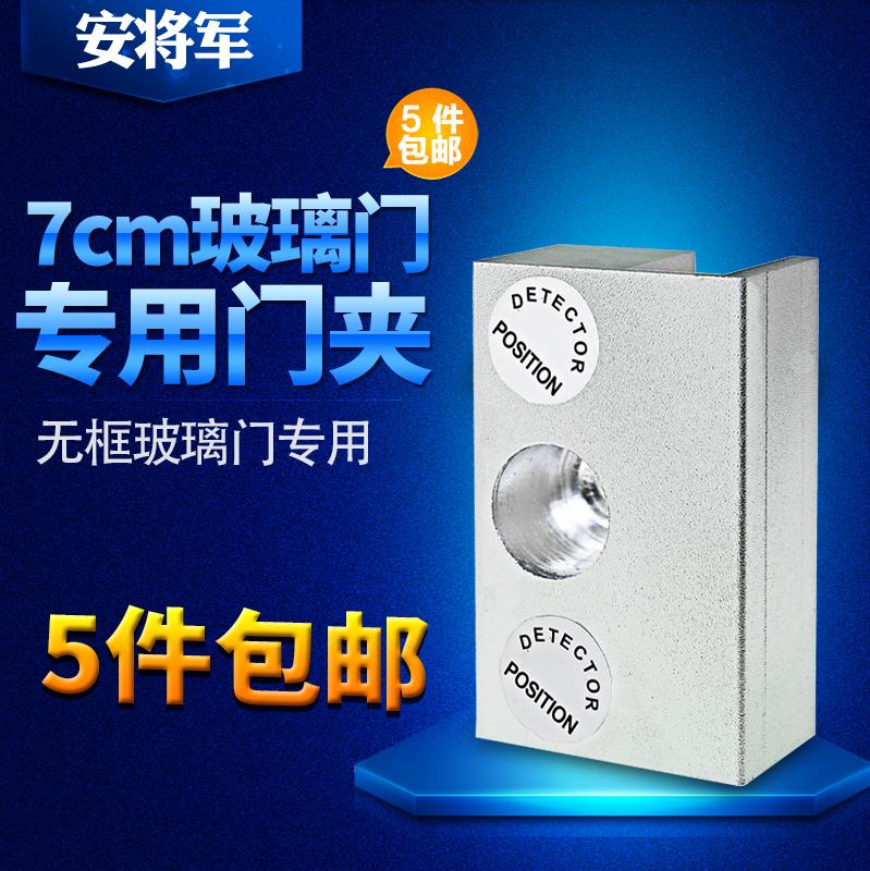7cm玻璃门锁门夹电插锁门夹铝合金电锁无框玻璃门配套门禁专用