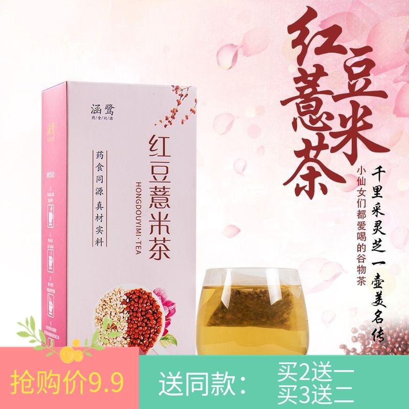 红豆薏米茶 祛湿茶 去湿气茶袋泡组合茶养生茶买2送一(非品牌)