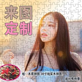 定制做成人1000片木质拼图创意寸相
