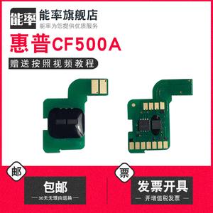 适用HP202硒鼓芯片 惠普CF500A M254dw M254nw M280nw M281fdn/cdw墨盒芯片 CF540A 硒鼓计数芯片彩色芯片