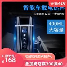 车载水杯加热智能保温电热杯汽车用热水器烧水壶12V24V通用开水杯
