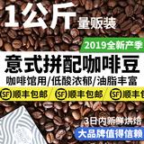 SINLOY 咖啡豆 意式特浓精品可现磨黑咖啡粉浓缩拼配 1KG量贩装