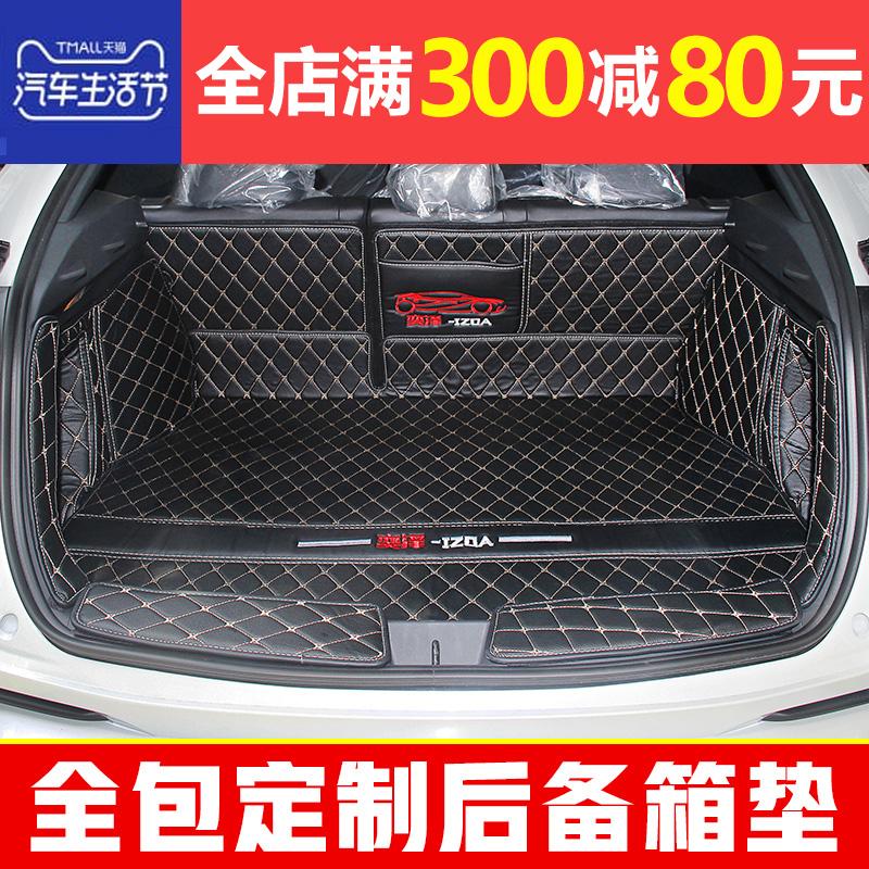 【精品推荐】丰田奕泽 C-HR专用后备箱垫chr全包箱垫尾箱垫子装饰