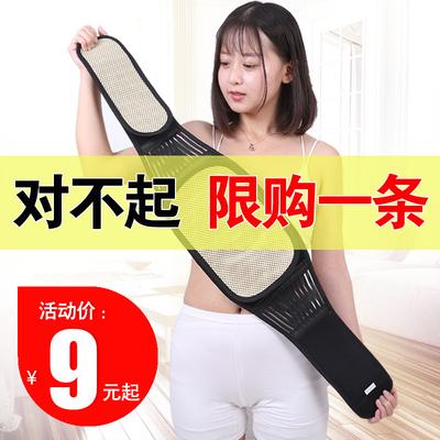 Self-heating belt to keep warm female and male lumbar discs, lumbar support, lumbar disc herniation, warm uterus, back pain, magnetic therapy, waist strain