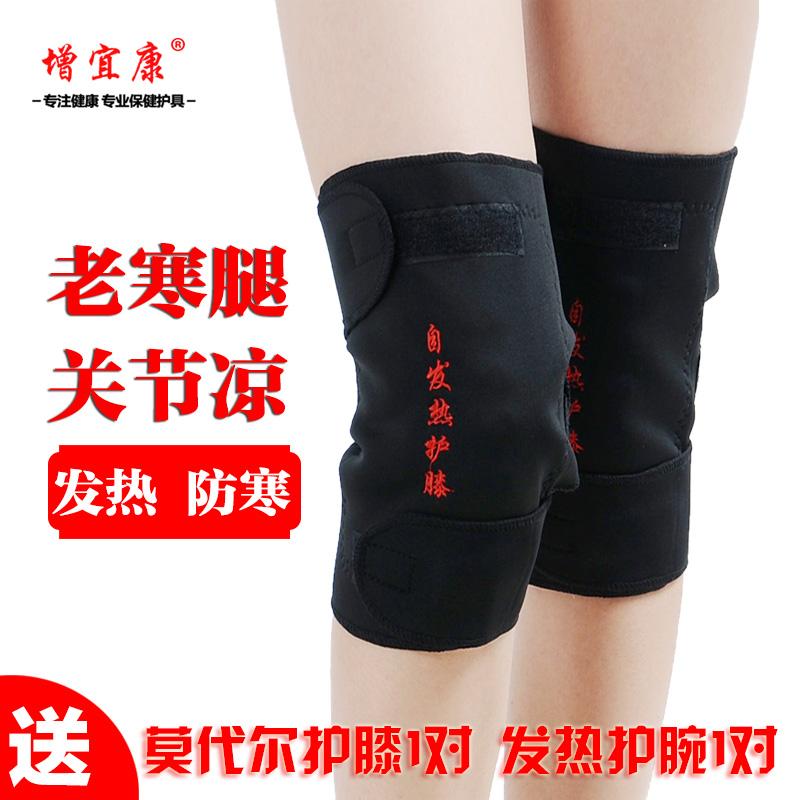自发热护膝关节保暖炎磁疗老寒腿老人护膝盖冬季骑车防寒护漆男女