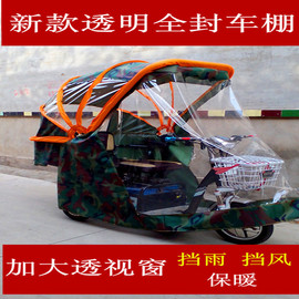 折叠三轮车车棚遮阳棚雨篷三轮车篷人力三轮车棚雨棚限地包邮