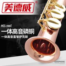 磷铜萨克斯专业演奏直管萨克斯管乐2000TSSS泰山高音萨克斯
