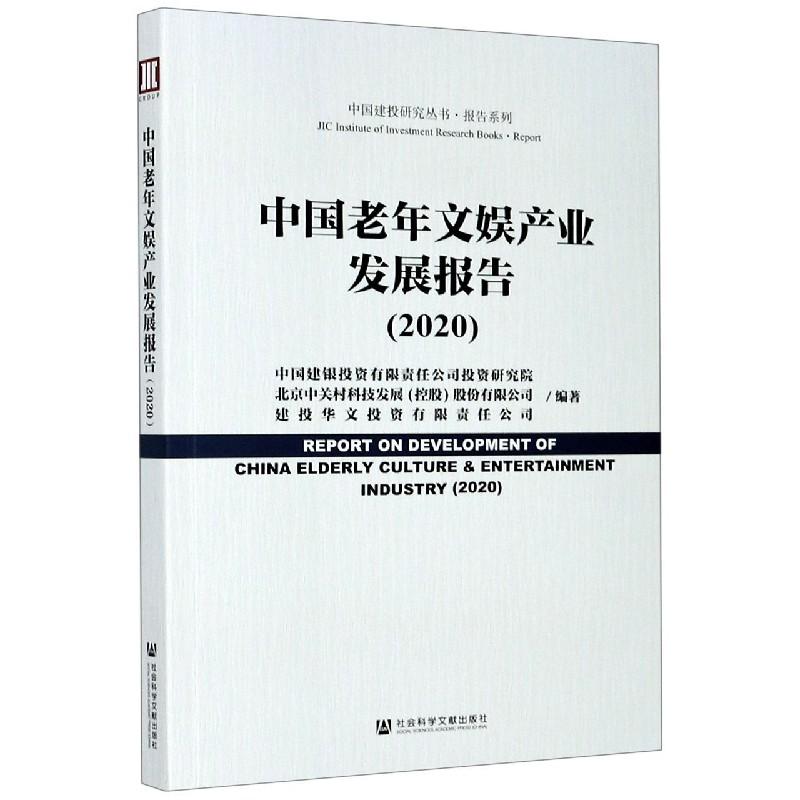 中国老年文娱产业发展报告(2020)/报告系列/中国建投研究丛书