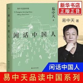 闲话中国人/易中天品读中国 传统文化对人的影响 中小学生课外阅读书籍 四五六年级学生 7-15岁 假期书单文化评述新华正版书籍