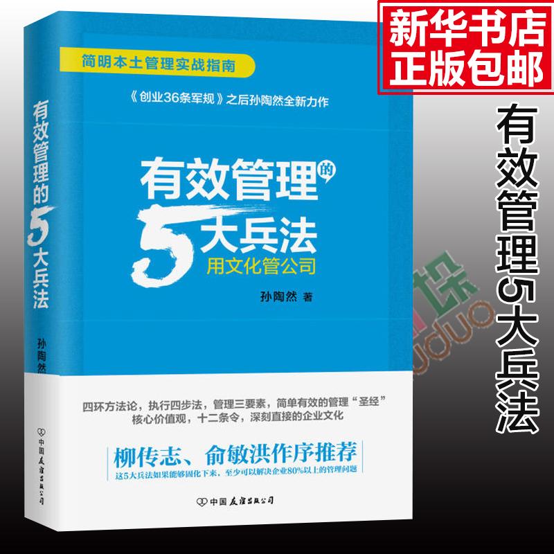 有效管理的5大兵法(用文化管公司) 孙陶然新书 企业文化管理 柳传志俞敏洪作序 狼性团队管理执行书籍 教你如何带团队创业者管理