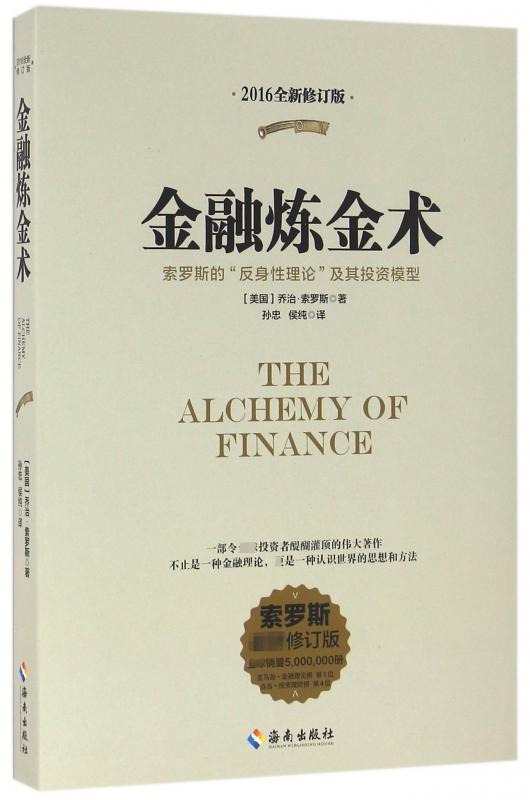 金融炼金术(索罗斯的反身性理论及其投资模型索罗斯最新修订版2016全新修订版)