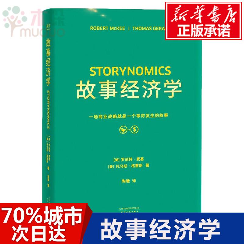 正版 故事经济学 一场商业战略就是一个等待发生的故事 罗伯特・麦基/托马斯・杰雷斯 著 市场营销学 教材 广告营销书籍