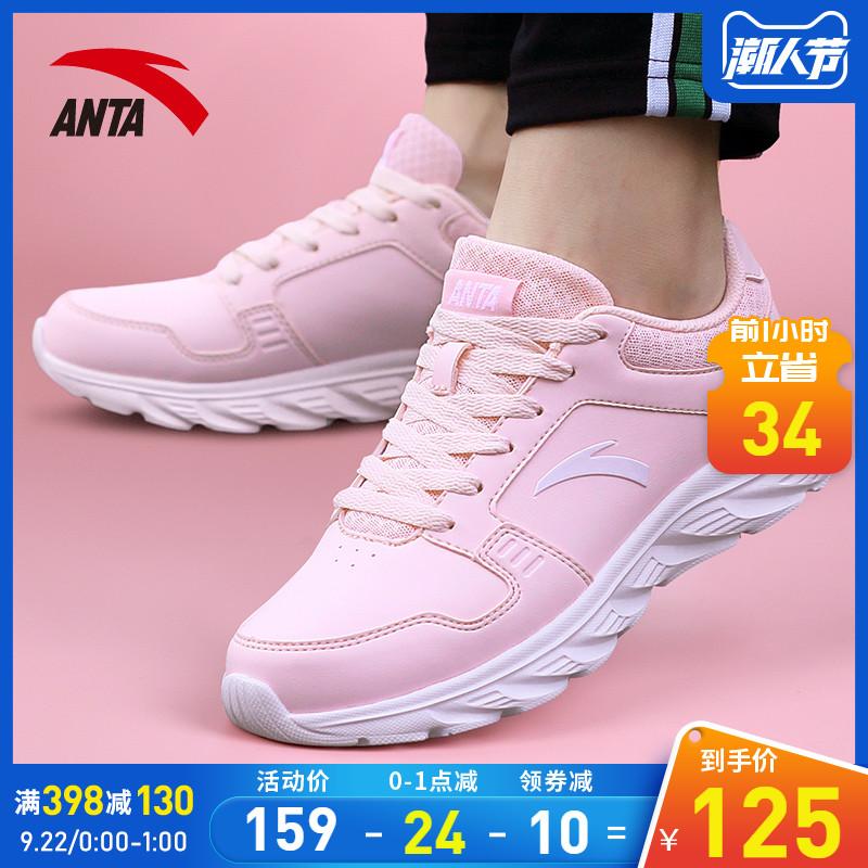 安踏官网正品女鞋运动鞋2020年新款秋季小白鞋减震皮面防水跑步鞋