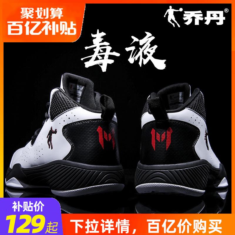 乔丹篮球鞋男鞋2020秋季高帮毒液5球鞋防滑减震战靴学生运动鞋男