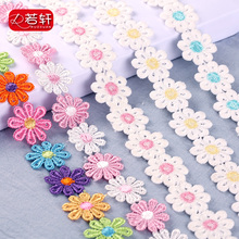 Small flowers, lace accessories, clothing, decorative lace cloth, hand-made DIY water soluble white fringed lace material.