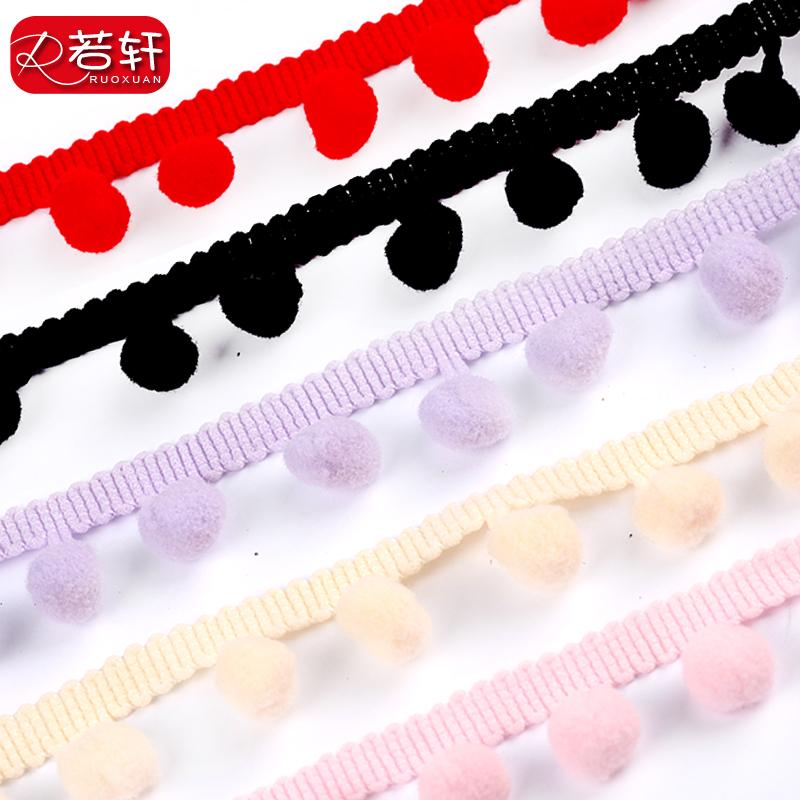 18米长花边球球手工DIY蕾丝花边白毛球窗帘装饰品配件流苏辅料带