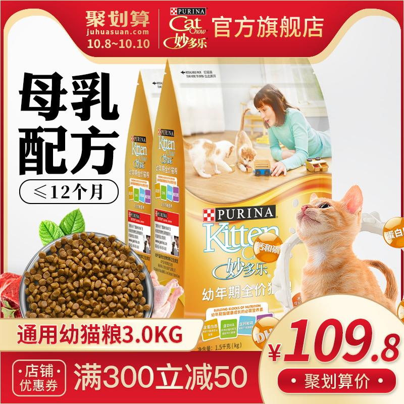 妙多乐幼猫粮3kg孕猫奶普瑞纳猫粮(用118元券)
