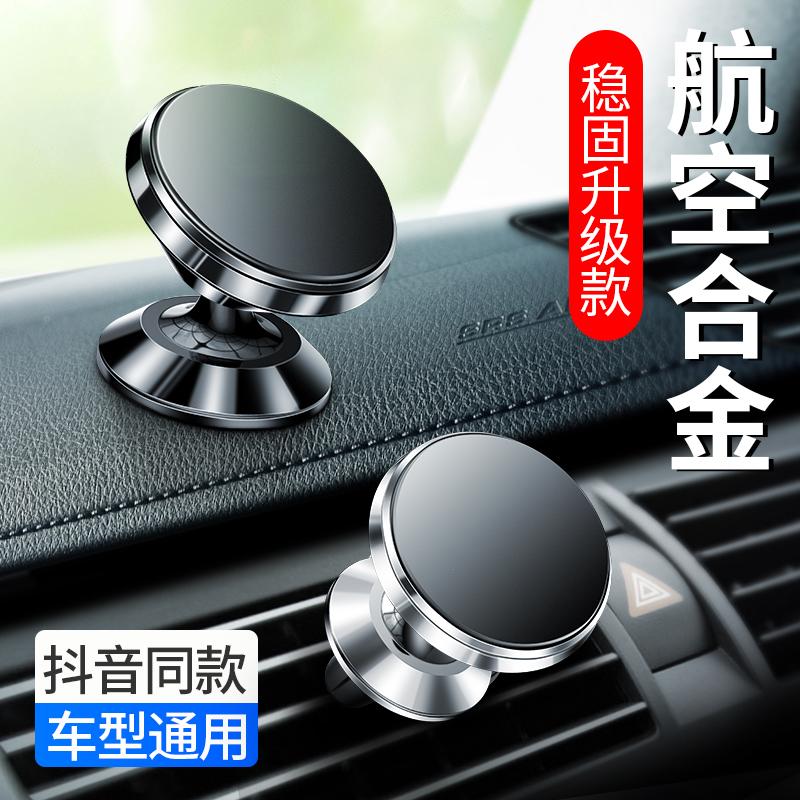 车载手机支架磁吸固定汽车用品吸盘式导航神器磁铁车上支撑磁力贴