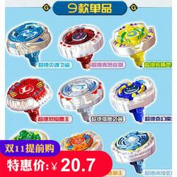 灵动麦咭最强魔幻陀螺超绝版套装正版麦吉梦幻陀螺玩具2代升级版