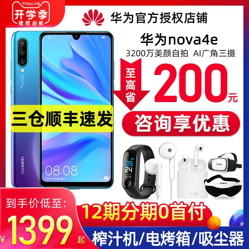直降300 6 huawei /华为华为手机满1899.00元可用300元优惠券