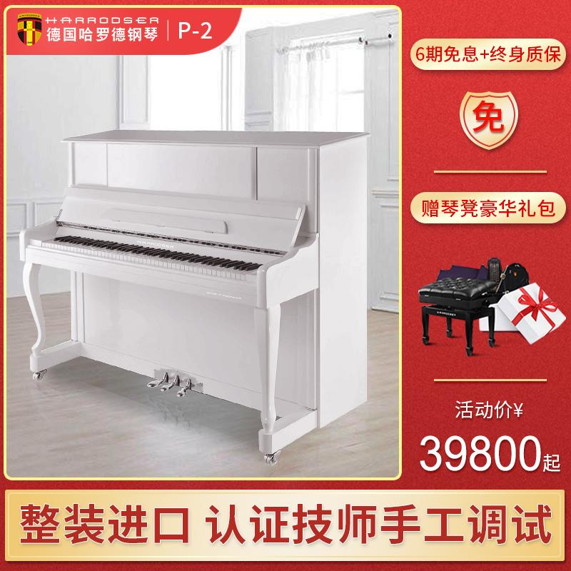 高度122立式钢琴原装进口钢琴家用教学钢琴2P德国哈罗德