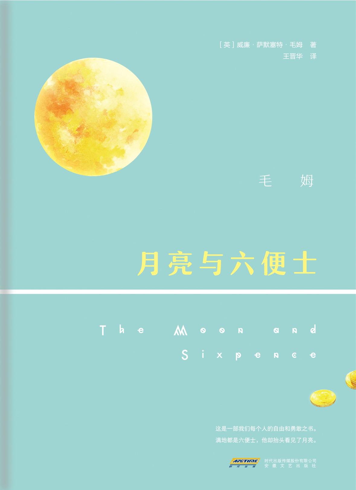 新版预售 月亮与六便士 夜读珍藏版,王晋华教授翻译,演员姚晨、王千源、董子健重磅推荐!这是一部我们每个人的自由和勇敢之书