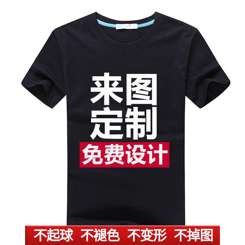 定制t恤diy短袖男印logo图字订制体恤订定做工作服半袖衣服班服