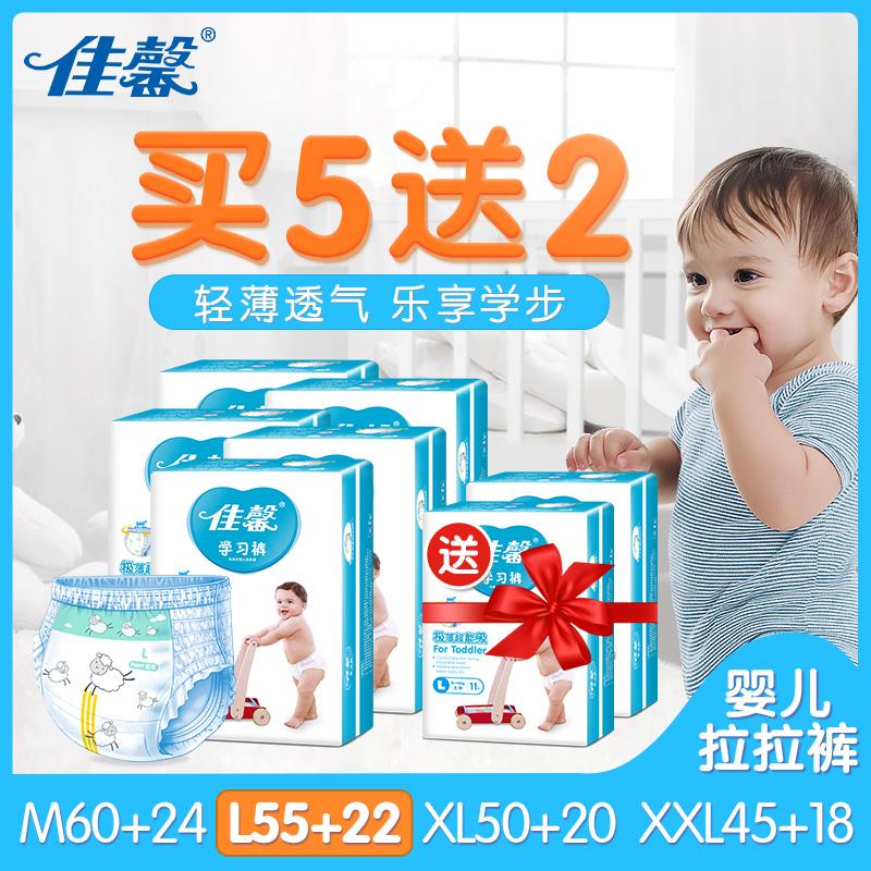 佳馨超薄拉拉裤婴儿尿不湿透气男女宝宝裤型纸尿裤M/L/XL/XXL