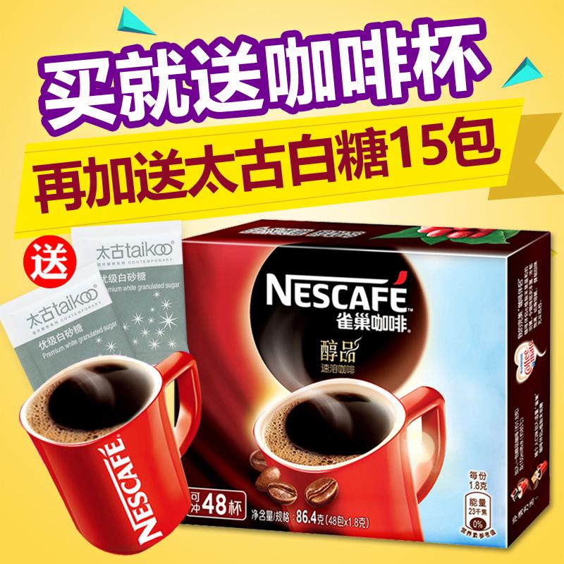 Отправить купить чашка птица гнездо черный кофе чистый кофе кофе порошок алкоголь статья скорость растворить импорт гладкий горький нет добавить в сахар 48 пакет 1.8g