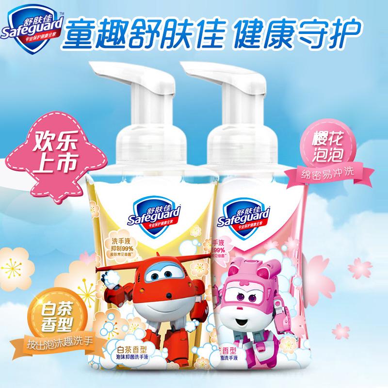 正品保证舒肤佳泡沫儿童家用樱花+洗手液