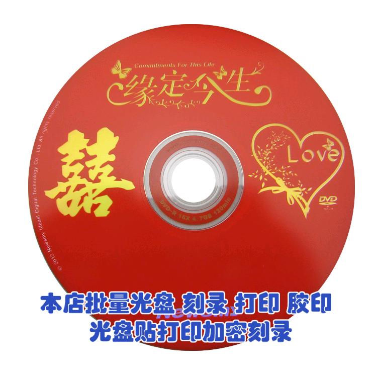 纽曼Nwwsmy A 级空白光盘 DVD-R 16速 50片桶装刻录盘婚庆DVD光盘