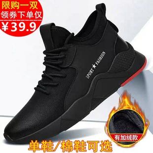男鞋 老爹鞋 男士 子潮流板鞋 男款 学生加绒加厚保暖鞋 休闲鞋 冬季 棉鞋