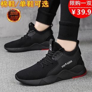 秋冬季保暖男鞋加绒加厚棉鞋短靴子男士休闲鞋学生韩版潮流老爹鞋