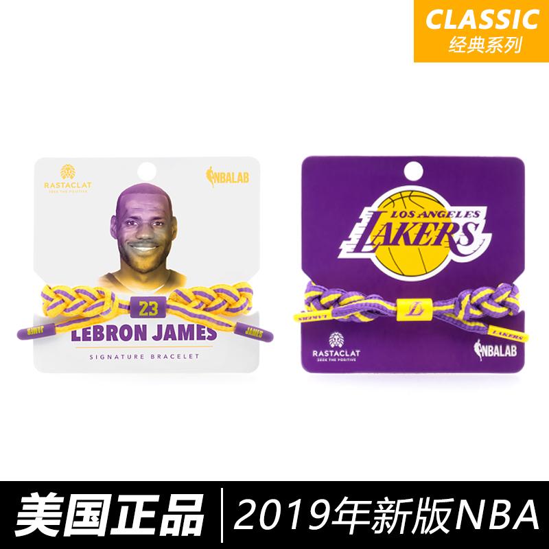 113.05元包邮小狮子2019限定联名nba篮球手链