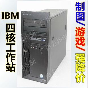 IBM9229 high end workstation quad core Q6600 ECC 4G 500GB FX1500 graphics card