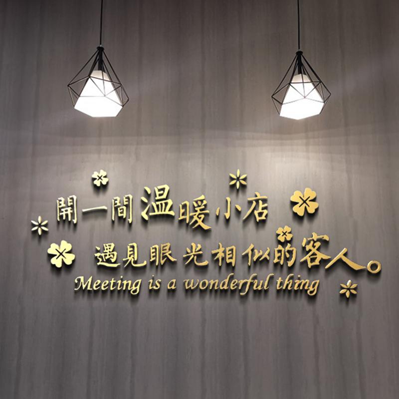 温暖小店背景墙贴金色字3d立体蛋糕房饭店服装奶茶美甲店墙面装饰