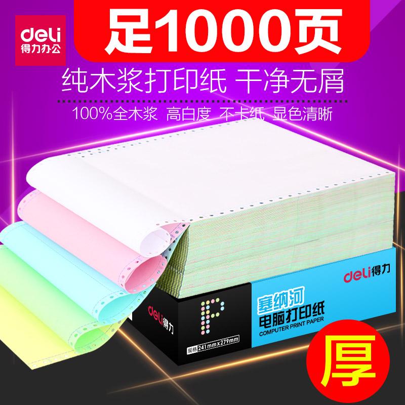 得力针式打印纸三联电脑打印纸二联二等分三等分四联五联货单凭证