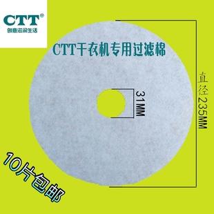 原装 包邮 出风口过滤棉10片 CTT烘干机干衣机专用滤网