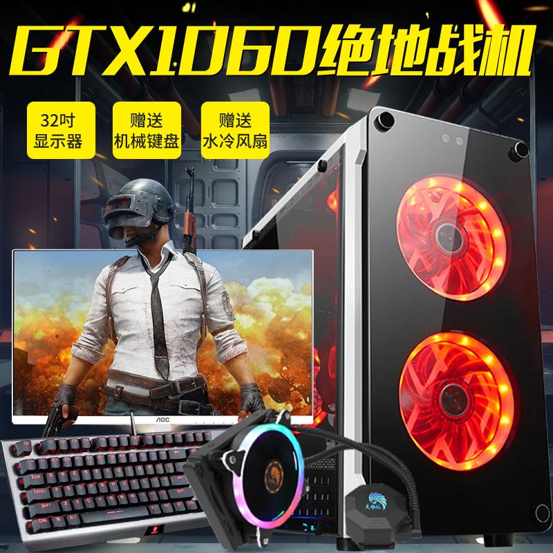 二手台式电脑主机i5吃鸡DNF搬砖组装机八核16G网吧游戏高配全套独