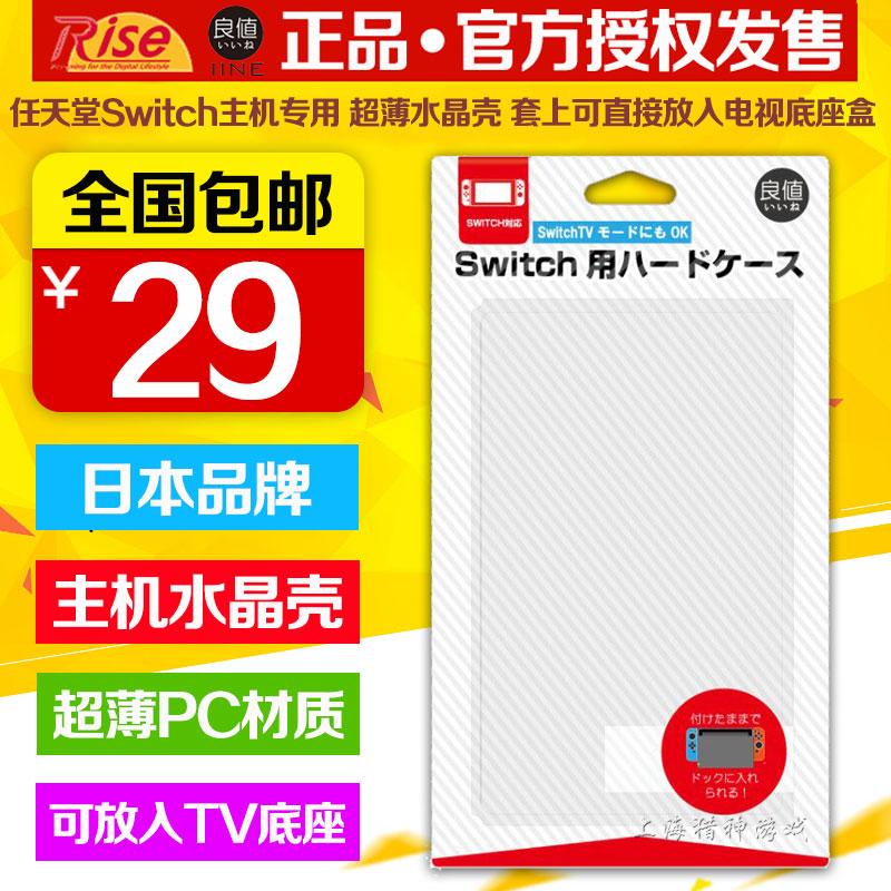Бесплатная доставка япония хорошо значение подлинный Switch защитный кожух кристалл оболочка главная эвм защита корпуса можно поставить база