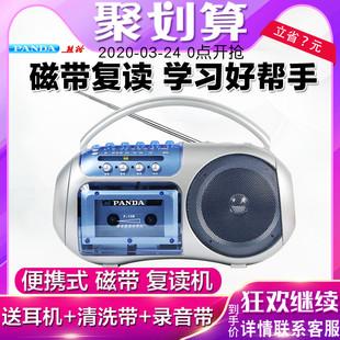 熊猫F-138小学生复读机录音机磁带机英语教学用播放机便携式听力初中生学习卡式收录收音老式mp3随身听播放器图片