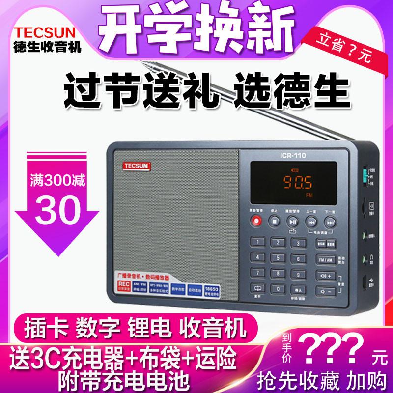德生ICR110老年人收音机老人插卡可充电新款便携式小型随身听微型半导体广播fm调频袖珍老式台式外放唱戏mp3